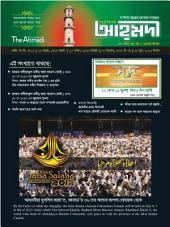 পাক্ষিক আহ্মদী - নব পর্যায় ৭৪বর্ষ | ২৪তম সংখ্যা | ৩০ই জুন, ২০১২ইং | The Fortnightly Ahmadi - New Vol: 74 - Issue: 24 - Date: 30th June 2012
