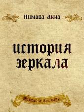 История зеркала: Исторический триллер, роман