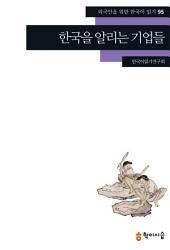 95. 한국을 알리는 기업들
