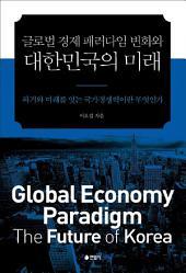 글로벌 경제 패러다임 변화와 대한민국의 미래 : 미래를 잇는 국가경쟁력이란 무엇인가