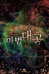 마법대공 6
