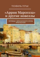 «Аррия Марселла» и другие новеллы. Перевод с французского Елены Айзенштейн