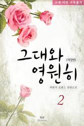 그대와 영원히(개정판) 2/2