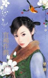 官場作戲《限》: 禾馬文化珍愛系列129