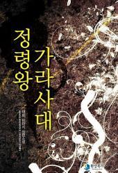 [세트] 정령왕 가라사대 (엘리멘탈 마스터 외전) (전7권/완결)