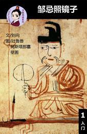 邹忌照镜子-汉语阅读理解 Level 1 , 有声朗读本: 汉英双语