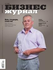 Бизнес-журнал, 2012/07: Волгоградская область