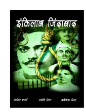 Long Live Inquilab! (इंक़िलाब ज़िन्दाबाद): Inquilab Zindabad