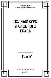 Полный курс уголовного права. Том IV. Преступления против общественной безопасности