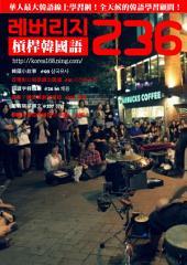 槓桿韓國語學習週刊第236期: 最豐富的韓語自學教材