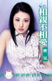 相親不相愛: 禾馬文化水叮噹系列036