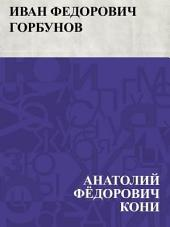Иван Федорович Горбунов