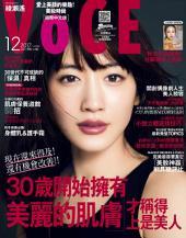VoCE美妝時尚(99) 2017年12月號