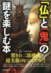 「仏」と「鬼」の謎を楽しむ本