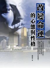 改變命運的心態與性格: 華志文化121