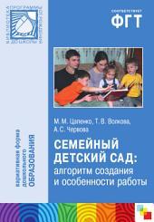 Семейный детский сад: алгоритм создания и особенности работы: пособие для родителей и педагогов дошкольных учреждений