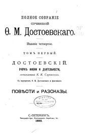 Полное собраніе сочиненій М. Достоевскаго