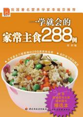 一学就会的家常主食288例