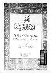 نحو اللغة العربية كتاب فى قواعد النحو والصرف مفصلة موثقة مؤيدة بالشواهد والامثلة
