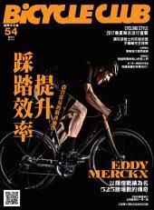 BiCYCLE CLUB 單車俱樂部 Vol.54