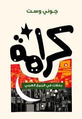 كرامة: رحلات في الربيع العربي