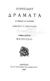 Euripidou Dramata: Τόμος 1