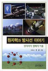 원자력과 방사선 이야기