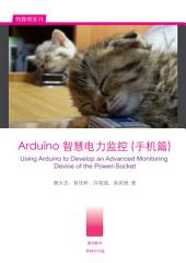 Arduino智慧电力监控(手机篇): Using Arduino to Develop an Advanced Monitoring Device of the Power-Socket