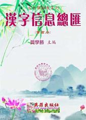 漢字信息總匯 (筆畫序)