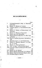 Русская старина в памятниках церковнаго и гражданскаго зодчества