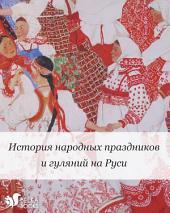 История народных праздников и гуляний на Руси