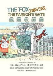 03 - The Fox Jumps Over the Parson's Gate (Traditional Chinese Tongyong Pinyin): 狐躍牧師欄(繁體通用拼音)