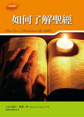 如何了解聖經