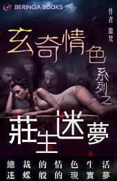 莊生迷夢: 情色玄奇系列