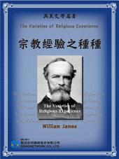 The Varieties of Religious Experience (宗教經驗之種種)