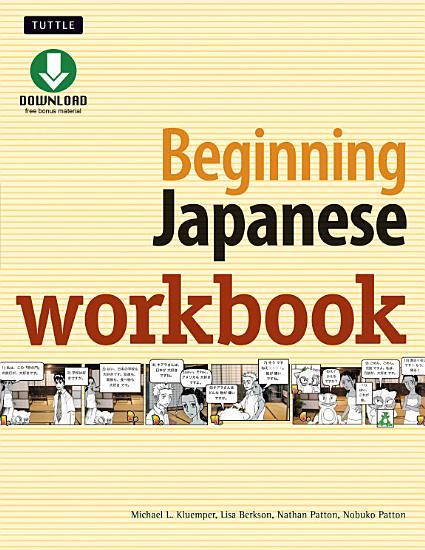 Beginning Japanese Workbook PDF