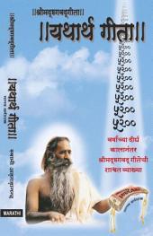 Yatharth Geeta Marathi: Srimad Bhagavad Gita