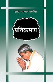 Pratikraman: Freedom Through Apology & Repentance (Marathi)