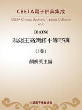 I0096 馮翊王高潤修平等寺碑 (1卷)