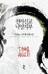 [연재] 천마신교 낙양지부 1화