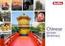 Chinese - Berlitz Picture Dictionary