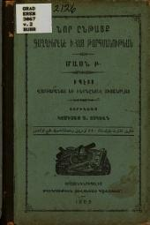 Nor ěntʻatsʻkʻ gaghghierēnē i hay tʻargmanutʻean: Volume 2