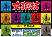 【ヨココミ】女犯坊(6): 巻之六 忿怒接吻