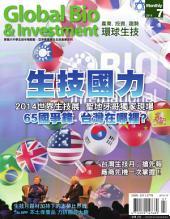 環球生技201407: 掌握大中華生技市場脈動‧亞洲專業華文生技產業月刊