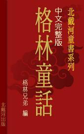 格林童話 200篇繁體版: 北戴河童書系列