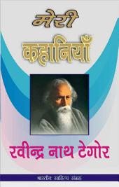 मेरी कहानियाँ-रवीन्द्र नाथ टैगोर (Hindi Sahitya): Meri Kahaniyan-Rabindra Nath Tagore (Hindi Stories)