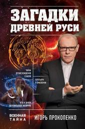 Загадки Древней Руси
