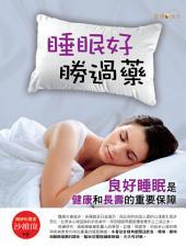 睡眠好,勝過藥: 實用生活H29