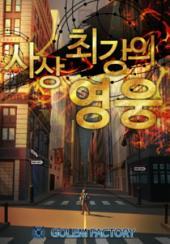 사상 최강의 영웅(개정판) 1