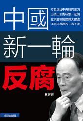 《中國新一輪反腐》